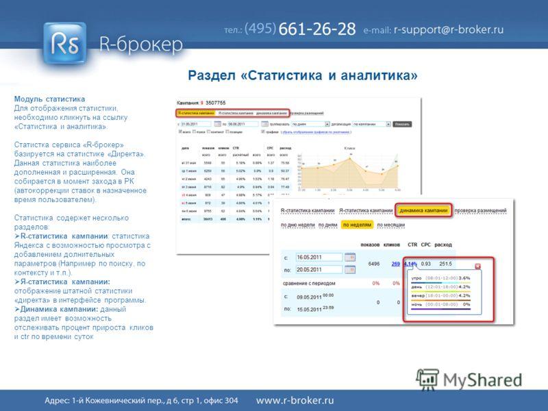 Cервис R-broker ® 31/41 Модуль статистика Для отображения статистики, необходимо кликнуть на ссылку «Статистика и аналитика». Статистка сервиса «R-брокер» базируется на статистике «Директа». Данная статистика наиболее дополненная и расширенная. Она с