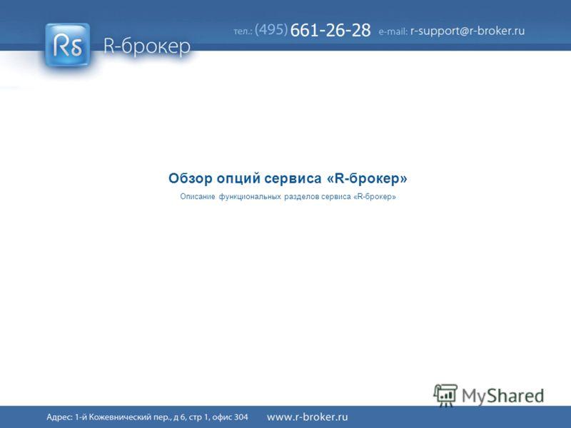 Cервис R-broker ® 8/41 Обзор опций сервиса «R-брокер» Описание функциональных разделов сервиса «R-брокер»