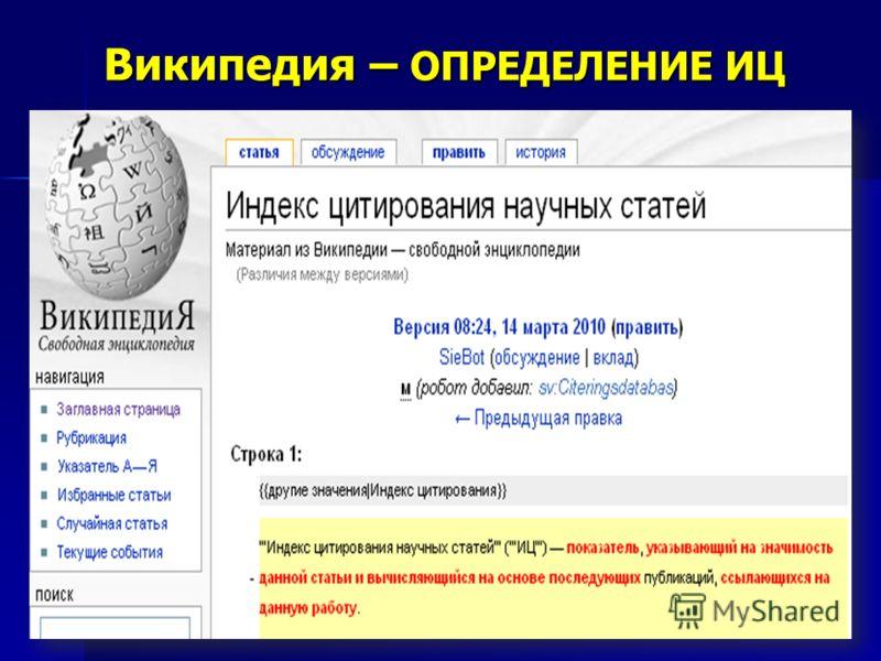 Википедия – ОПРЕДЕЛЕНИЕ ИЦ 39
