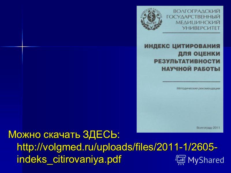 Можно скачать ЗДЕСЬ:http://volgmed.ru/uploads/files/2011-1/2605-indeks_citirovaniya.pdf