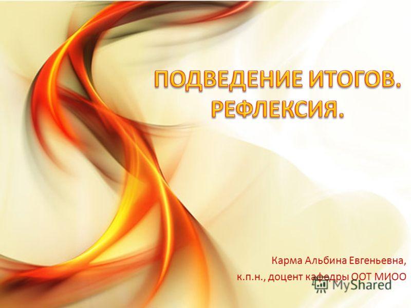 Карма Альбина Евгеньевна, к.п.н., доцент кафедры ООТ МИОО