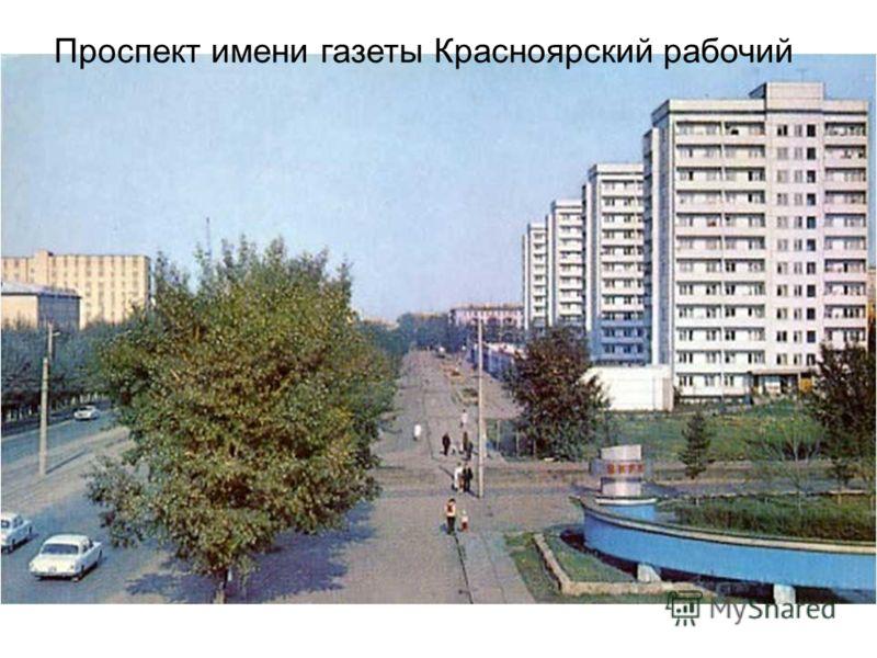 Проспект имени газеты Красноярский рабочий