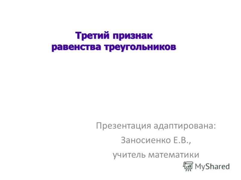 Презентация адаптирована: Заносиенко Е.В., учитель математики