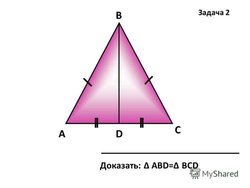 АD В С Доказать: Δ АВD=Δ ВСD Задача 2