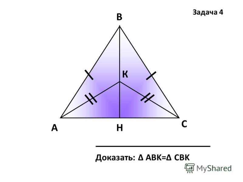 А В К Н С Доказать: Δ АВK=Δ CВK Задача 4
