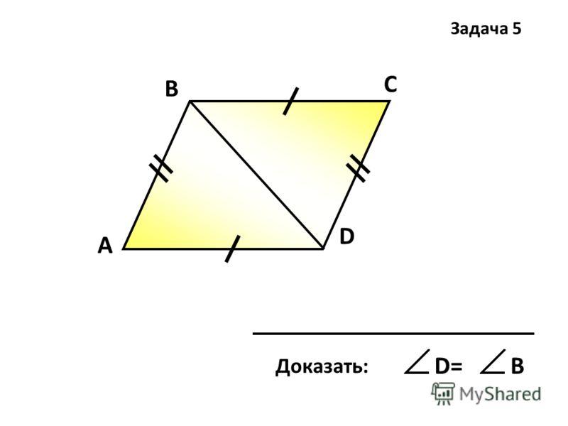 А В С D Доказать: D=В Задача 5