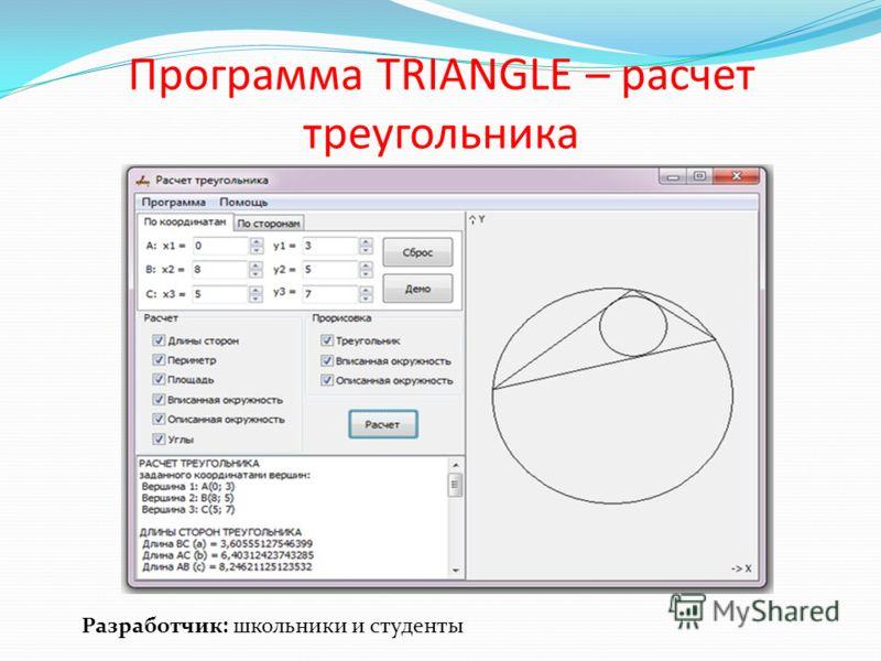 Программа TRIANGLE – расчет треугольника Разработчик: школьники и студенты