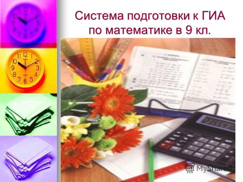 Система подготовки к ГИАпо математике в 9 кл.