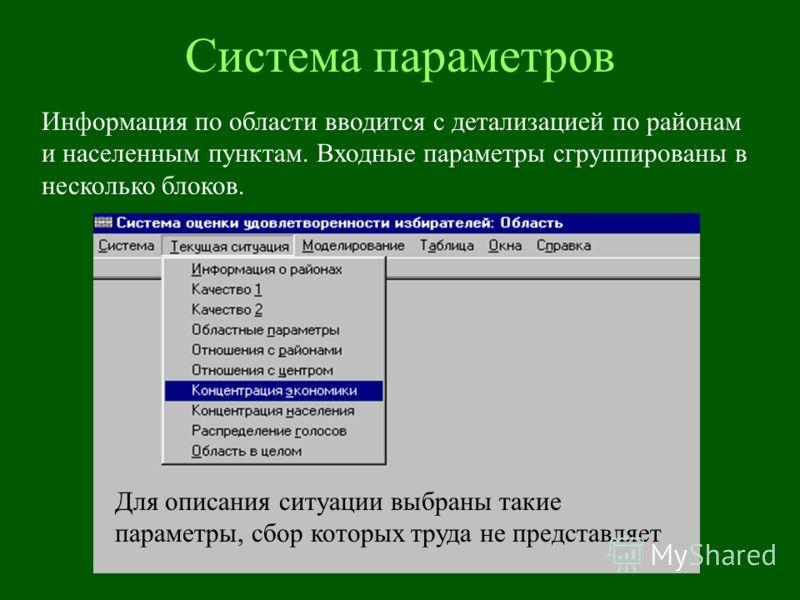 Система параметров Информация по области вводится с детализацией по районам и населенным пунктам. Входные параметры сгруппированы в несколько блоков. Для описания ситуации выбраны такие параметры, сбор которых труда не представляет