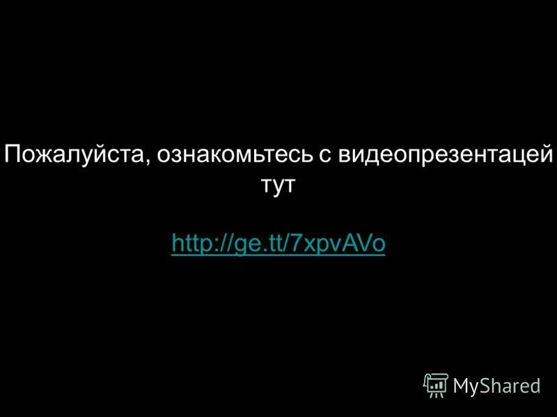 Пожалуйста, ознакомьтесь с видеопрезентацей тут http://ge.tt/7xpvAVo