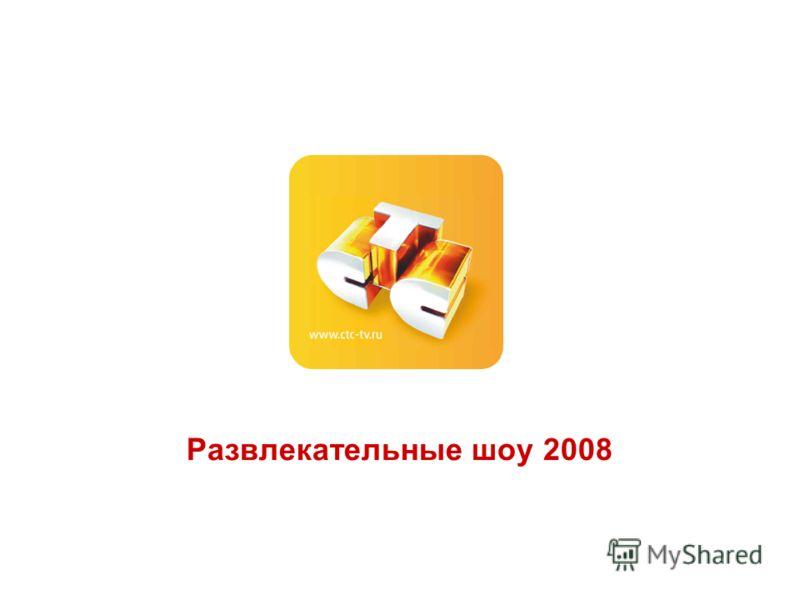 Развлекательные шоу 2008