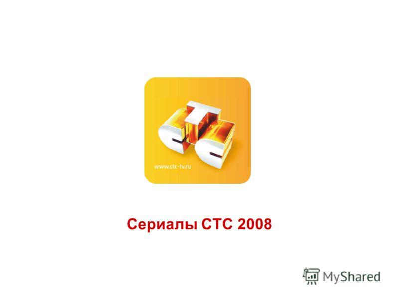 Сериалы СТС 2008