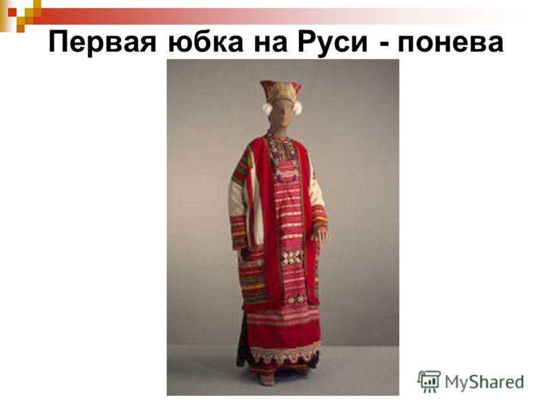 Первая юбка на Руси - понева