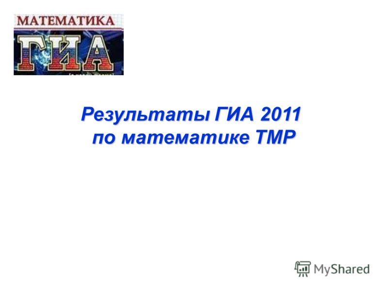 Результаты ГИА 2011 по математике ТМР