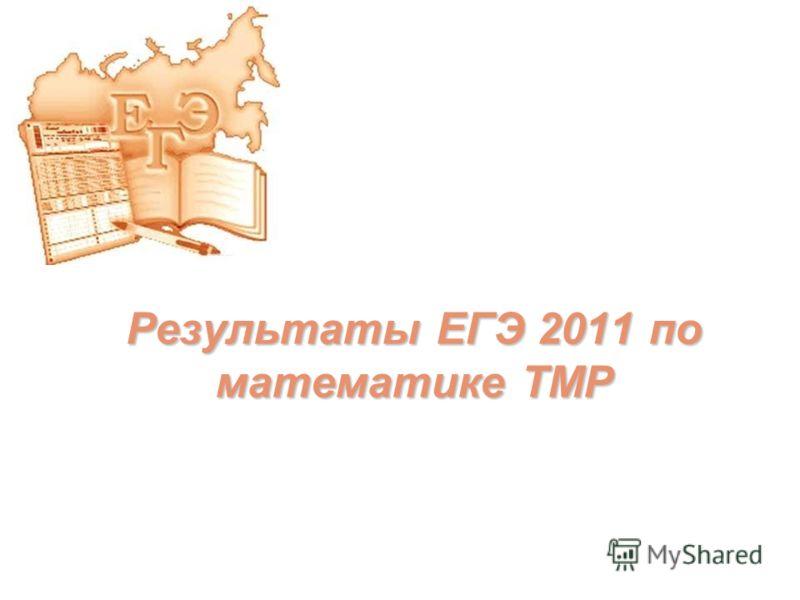 Результаты ЕГЭ 2011 поматематике ТМР