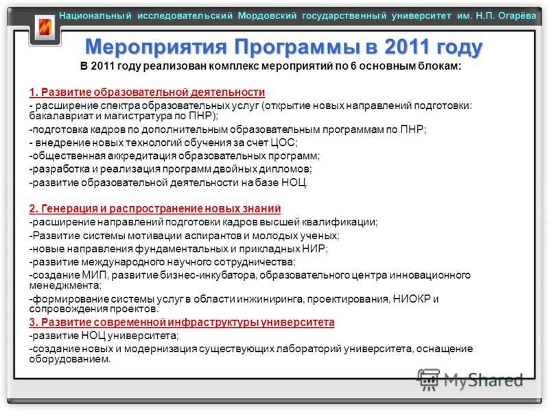 Мероприятия Программы в 2011 году В 2011 году реализован комплекс мероприятий по 6 основным блокам: 1. Развитие образовательной деятельности - расширение спектра образовательных услуг (открытие новых направлений подготовки: бакалавриат и магистратура