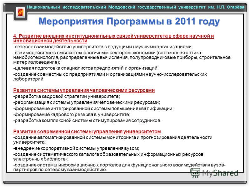 Мероприятия Программы в 2011 году 4. Развитие внешних институциональных связей университета в сфере научной и инновационной деятельности -сетевое взаимодействие университета с ведущими научными организациями; -взаимодействие с высокотехнологичным сек