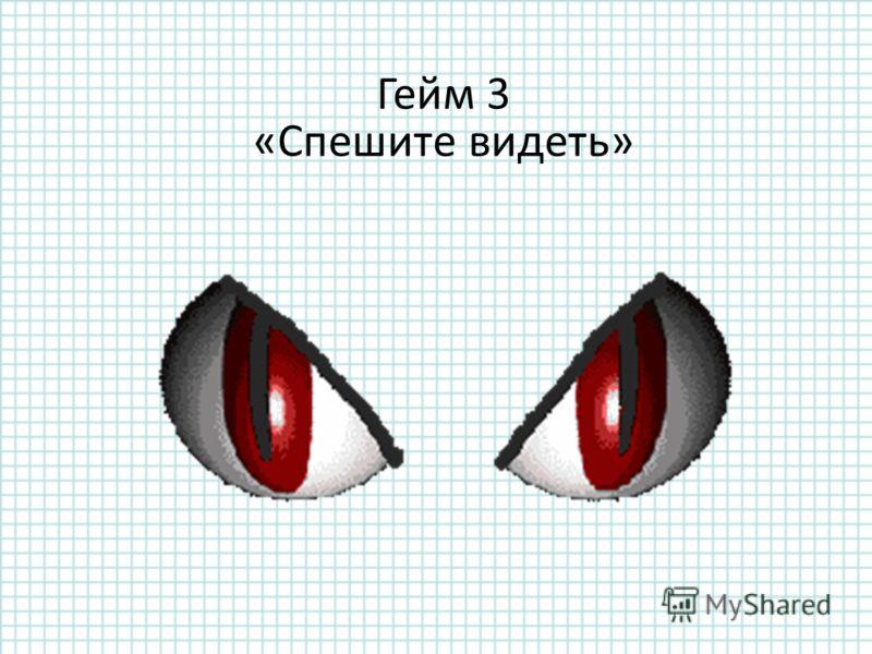 Гейм 3 «Спешите видеть»
