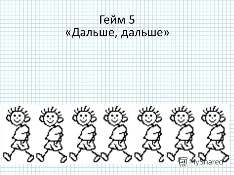 Гейм 5 «Дальше, дальше»