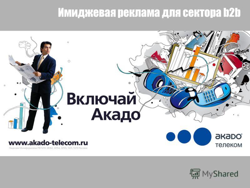Имиджевая реклама для сектора b2b