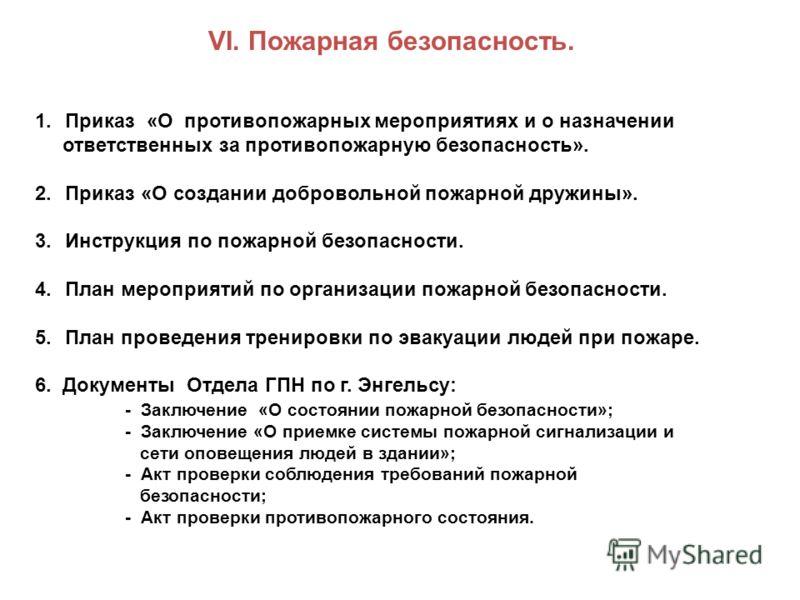 Инструкция По Ведению Номенклатура Дел
