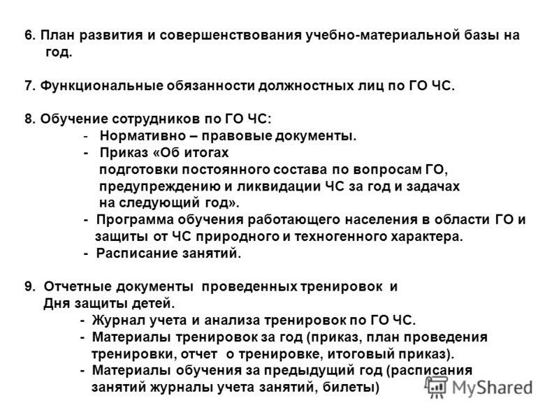 Обучение сотрудников по ГО ЧС: