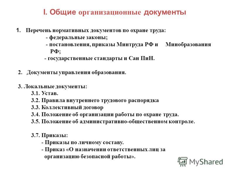 нормативные документы по охране труда: