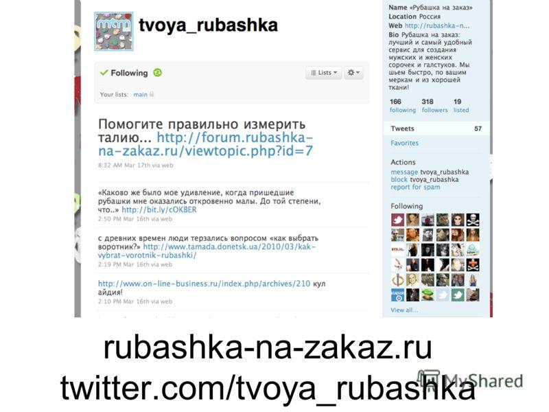 rubashka-na-zakaz.ru twitter.com/tvoya_rubashka