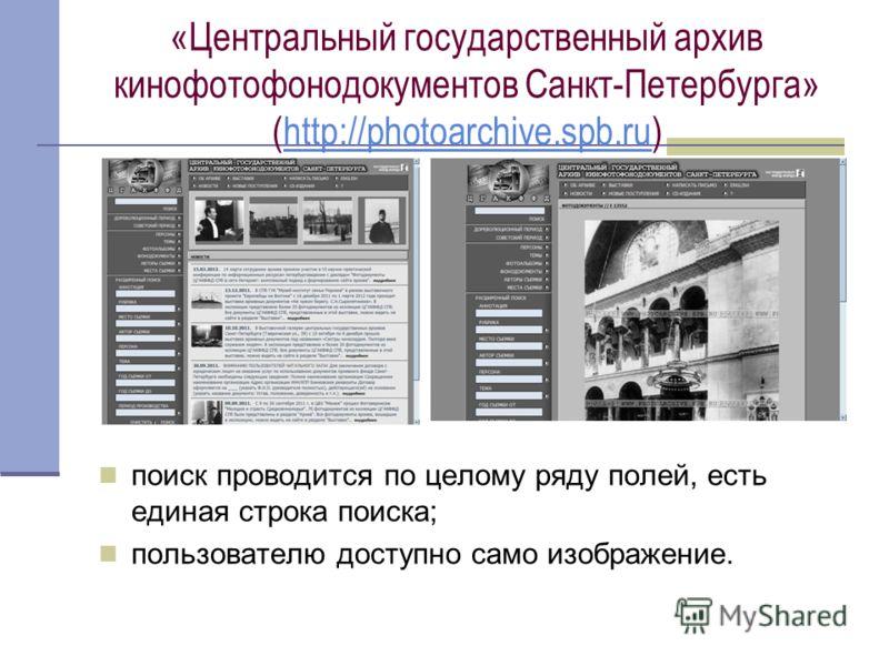 «Центральный государственный архив кинофотофонодокументов Санкт-Петербурга» (http://photoarchive.spb.ru)http://photoarchive.spb.ru поиск проводится по целому ряду полей, есть единая строка поиска; пользователю доступно само изображение.