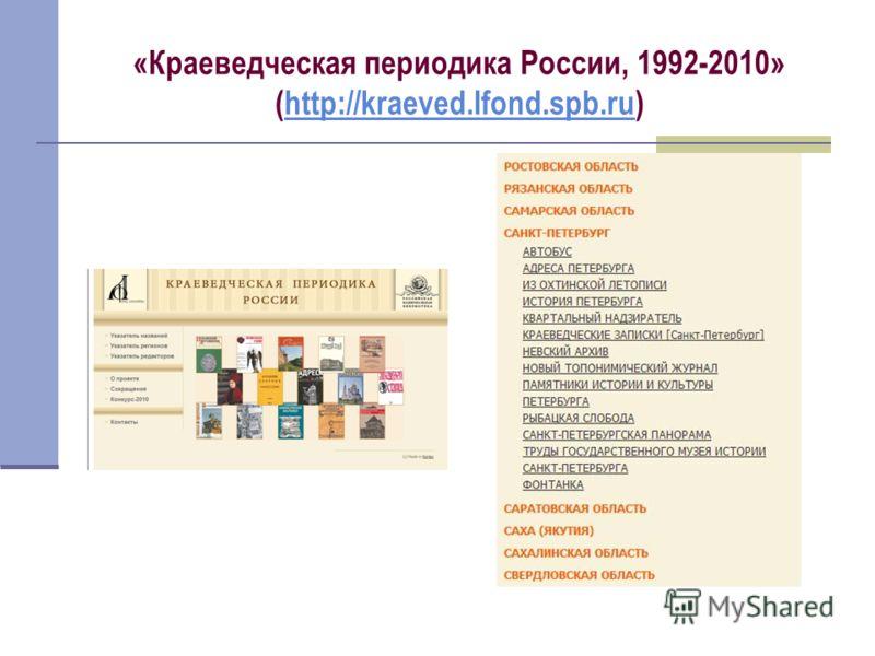 «Краеведческая периодика России, 1992-2010» (http://kraeved.lfond.spb.ru)http://kraeved.lfond.spb.ru