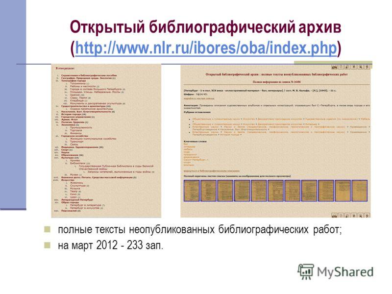 Открытый библиографический архив (http://www.nlr.ru/ibores/oba/index.php)http://www.nlr.ru/ibores/oba/index.php полные тексты неопубликованных библиографических работ; на март 2012 - 233 зап.