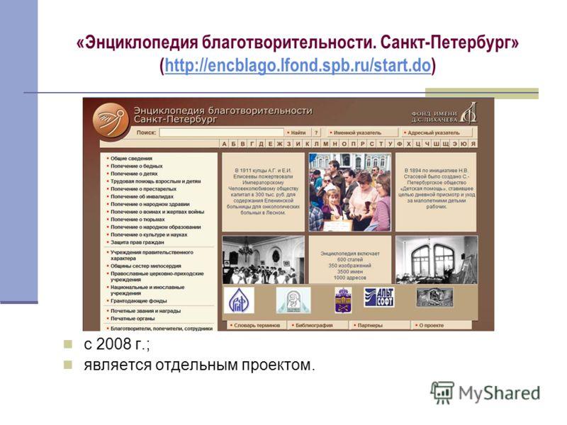 «Энциклопедия благотворительности. Санкт-Петербург» (http://encblago.lfond.spb.ru/start.do)http://encblago.lfond.spb.ru/start.do с 2008 г.; является отдельным проектом.