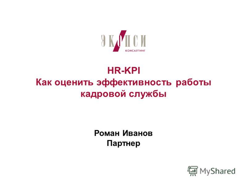 HR-KPI Как оценить эффективность работы кадровой службы Роман Иванов Партнер