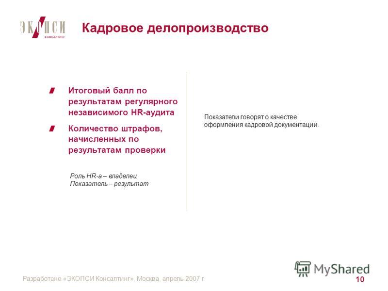 Разработано «ЭКОПСИ Консалтинг», Москва, апрель 2007 г. 10 Итоговый балл по результатам регулярного независимого HR-аудита Количество штрафов, начисленных по результатам проверки Показатели говорят о качестве оформления кадровой документации. Кадрово