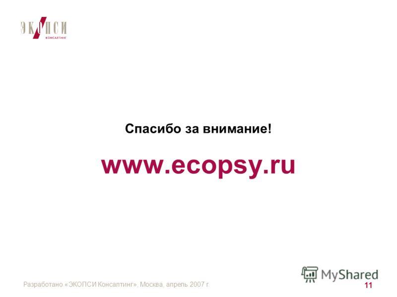 Разработано «ЭКОПСИ Консалтинг», Москва, апрель 2007 г. 1 Спасибо за внимание! www.ecopsy.ru