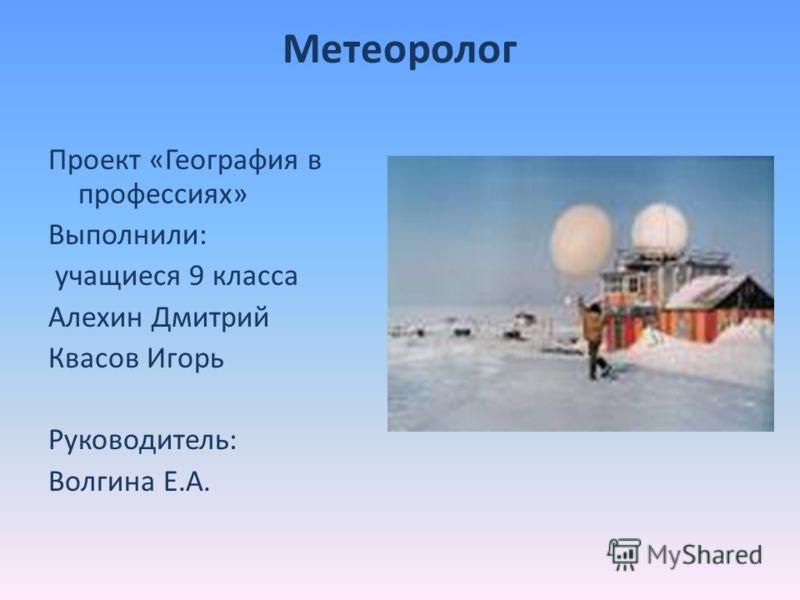 Специальность Метеорология подготовка специалистов