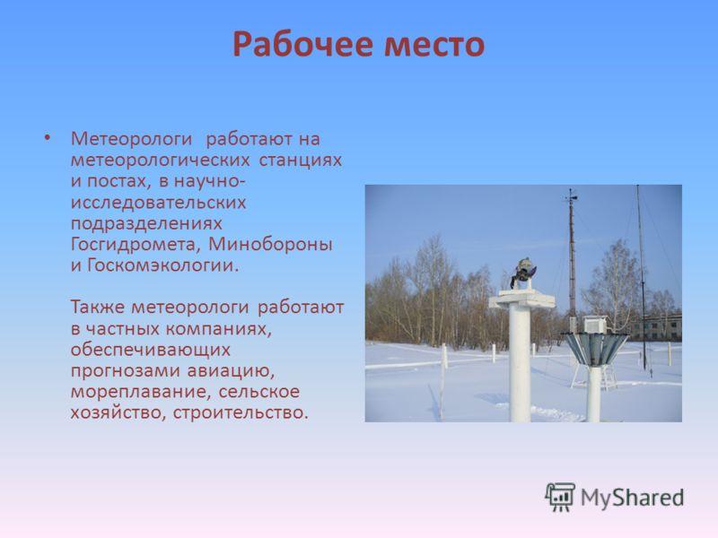 Врач-диетолог - профессия в каталоге профессий Ставрополя
