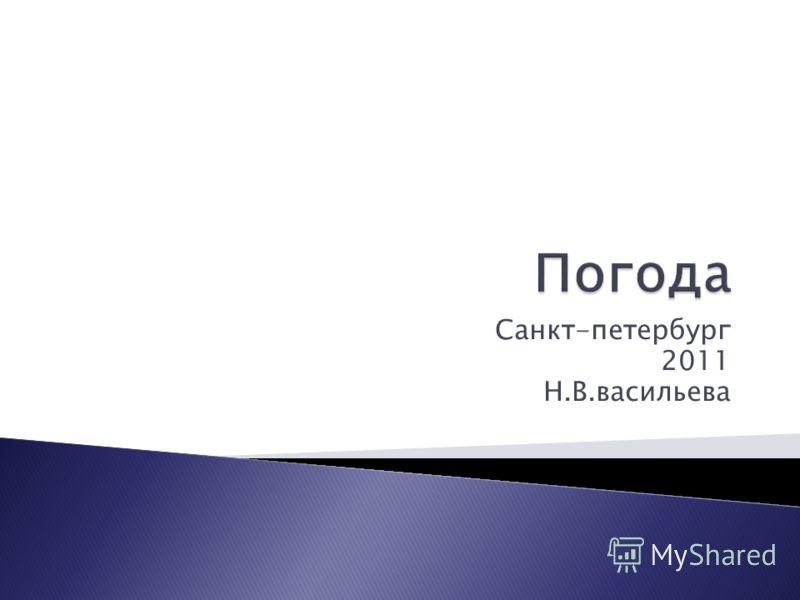 Санкт-петербург 2011 Н.В.васильева