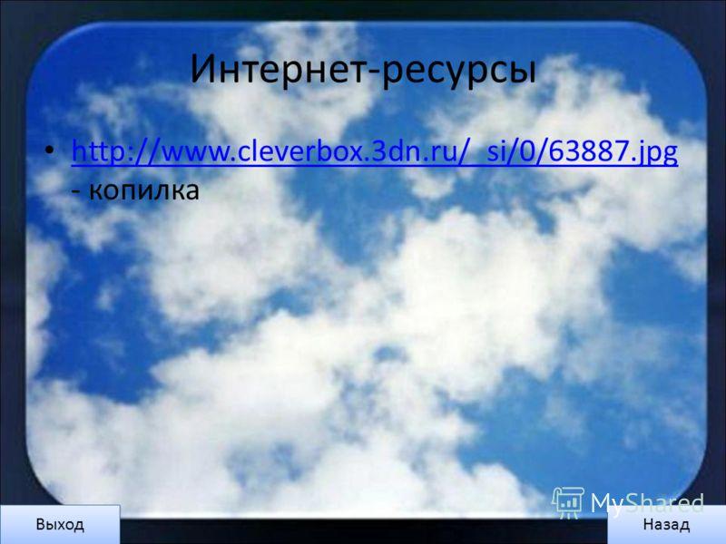 Интернет-ресурсы http://www.cleverbox.3dn.ru/_si/0/63887.jpg - копилка http://www.cleverbox.3dn.ru/_si/0/63887.jpg Назад Выход