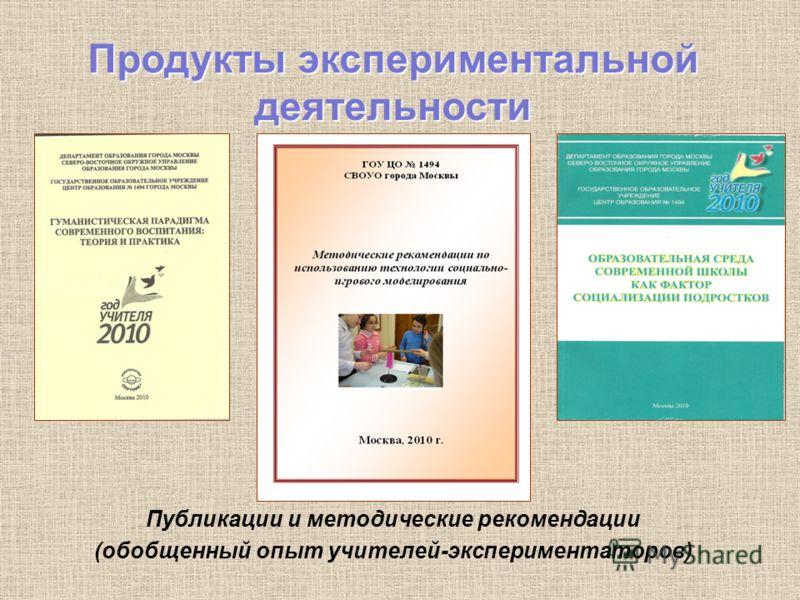 Продукты экспериментальнойдеятельности Публикации и методические рекомендации (обобщенный опыт учителей-экспериментаторов)