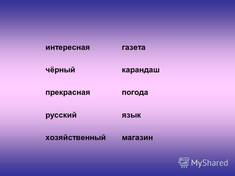 интересная чёрный прекрасная русский хозяйственный газета карандаш погода язык магазин