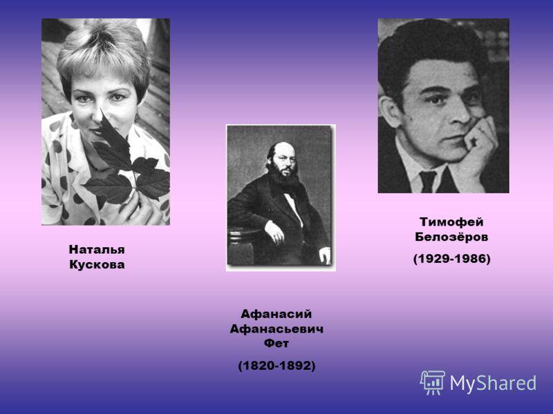 Наталья Кускова Тимофей Белозёров (1929-1986) Афанасий Афанасьевич Фет (1820-1892)