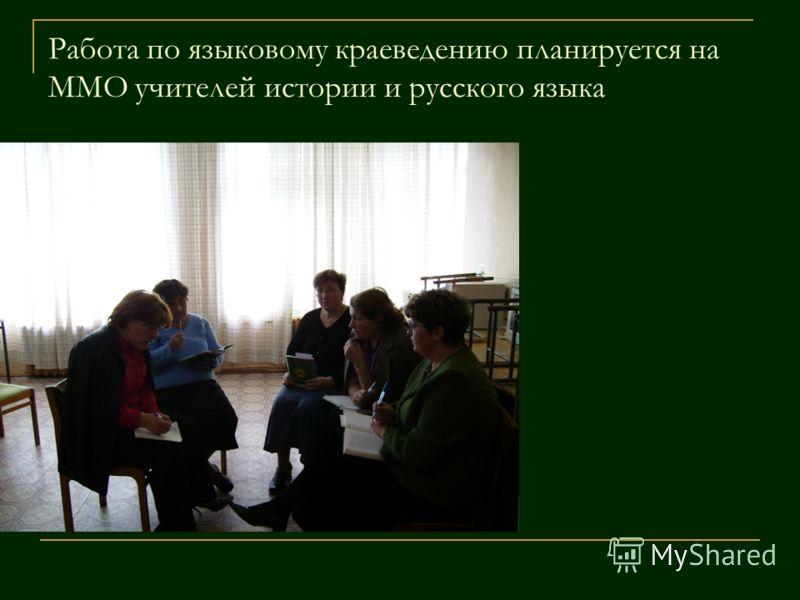 Работа по языковому краеведению планируется на ММО учителей истории и русского языка