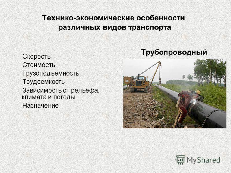 Технико-экономические особенности различных видов транспорта Скорость Стоимость Грузоподъемность Трудоемкость Зависимость от рельефа, климата и погоды Назначение Трубопроводный Страны-лидеры по протяженности нефте- и газопроводов: 1. США 2. Россия 3.