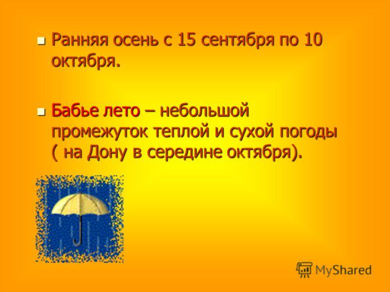 Ранняя осень с 15 сентября по 10 октября. Бабье лето – небольшой промежуток теплой и сухой погоды ( на Дону в середине октября).