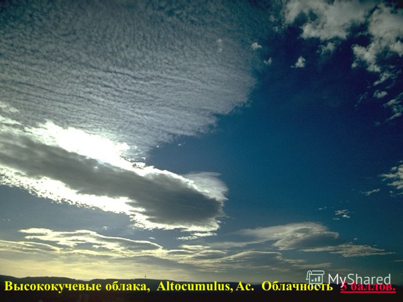 Высококучевые облака, Altocumulus, Ac. Облачность 5 баллов.5 баллов.