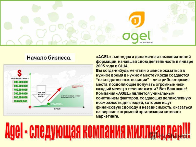 «AGEL» - молодая и динамичная компания новой формации, начавшая свою деятельность в январе 2005 года в США. Вы когда-нибудь мечтали о шансе оказаться в нужное время в нужном месте? Когда создаются наследственные позиции – дистрибьюторские места, позв