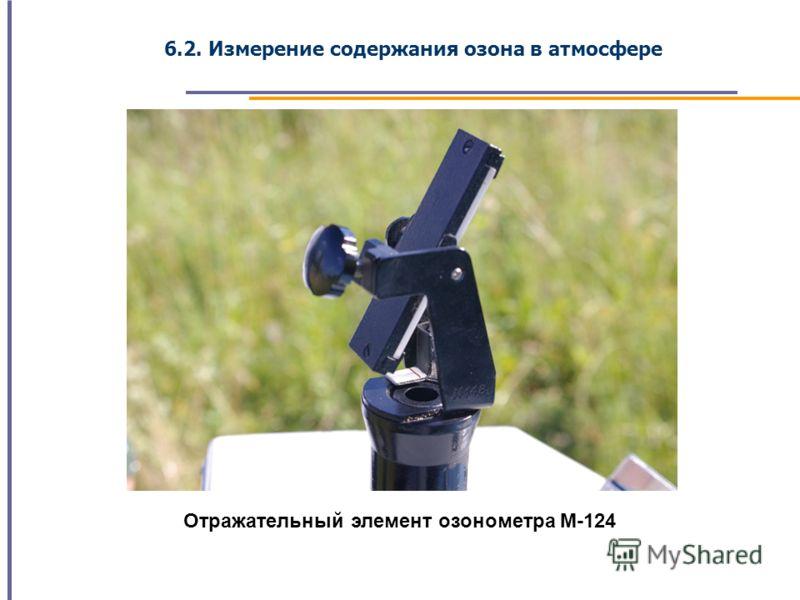 6.2. Измерение содержания озона в атмосфере Отражательный элемент озонометра М-124