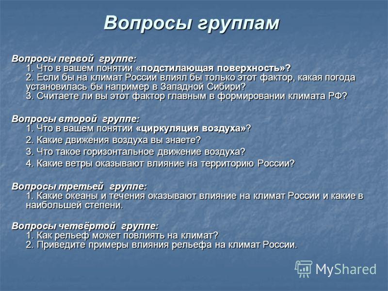 Вопросы группам Вопросы первой группе: 1. Что в вашем понятии «подстилающая поверхность»? 2. Если бы на климат России влиял бы только этот фактор, как