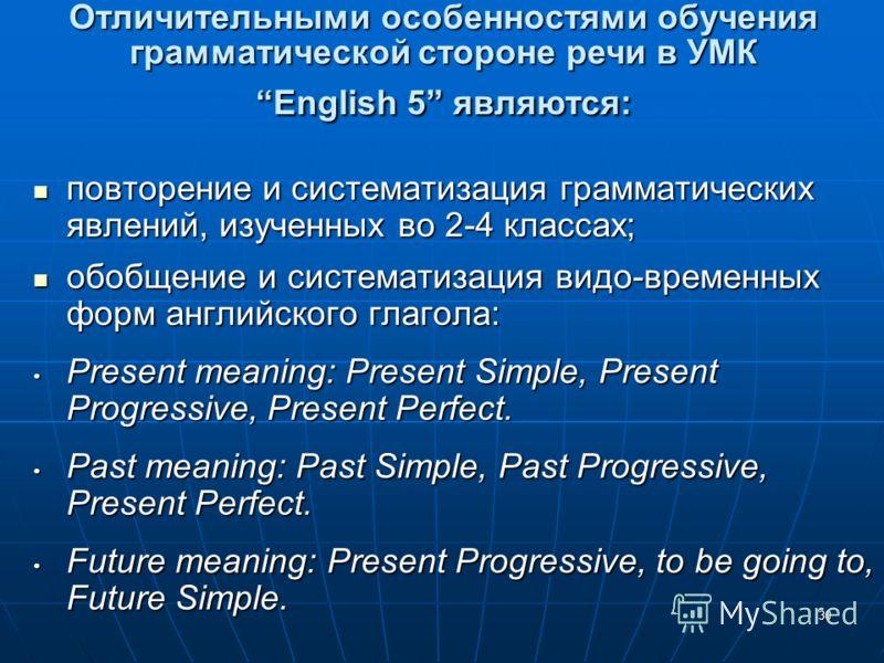 30 повторение и систематизация грамматических явлений, изученных во 2-4 классах; обобщение и систематизация видо-временных форм английского глагола: Present meaning: Present Simple, Present Progressive, Present Perfect. Past meaning: Past Simple, Pas